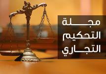 arbitration-magazine-rules.jpg